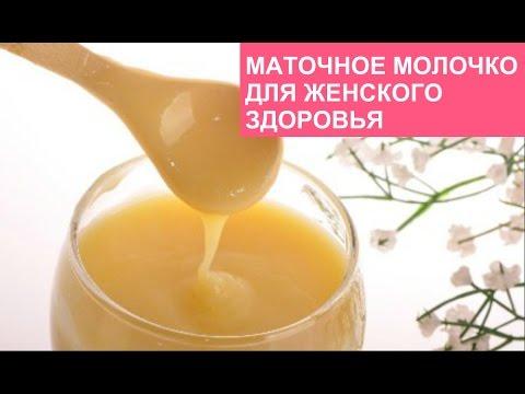 Маточное молочко. -