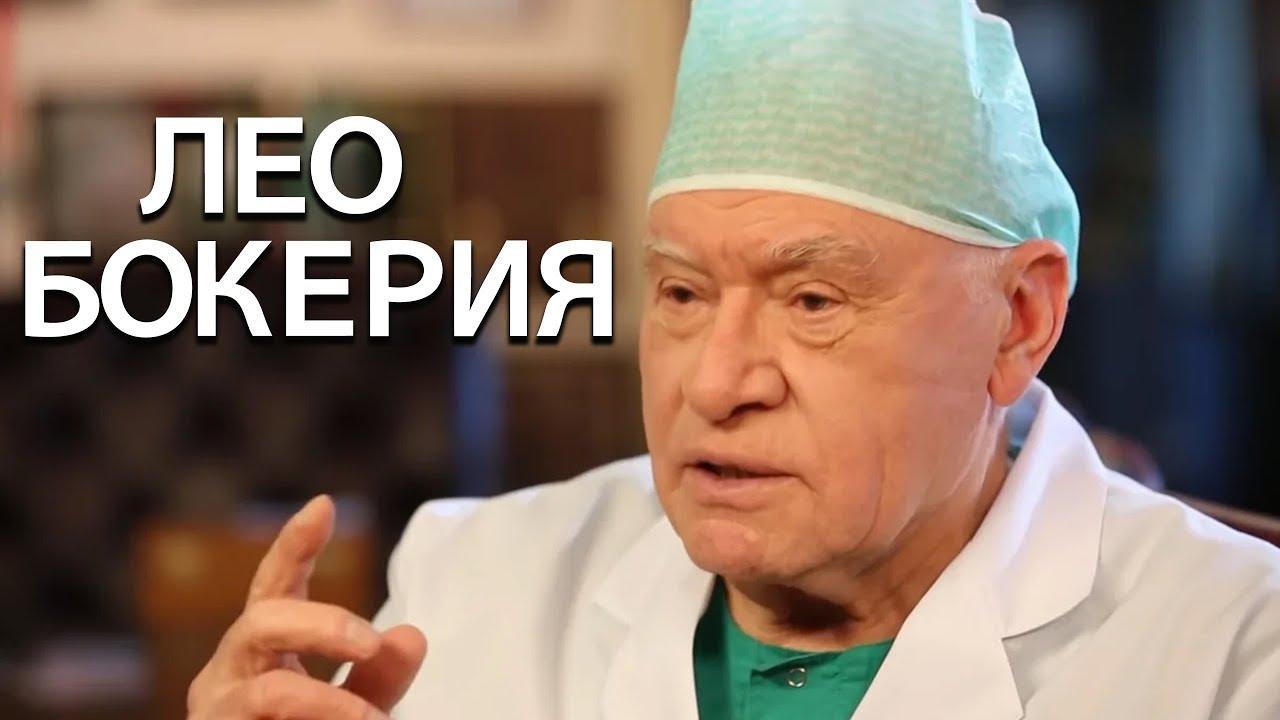 leo bokeria apie hipertenzija video)