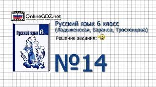 Задание № 14 - Русский язык 6 класс (Ладыженская, Баранов, Тростенцова)