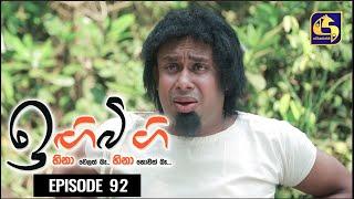 IGI BIGI Episode 92 || ඉඟිබිඟි  || 18th April 2021 Thumbnail