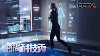 《时尚科技秀》 燃烧你的卡路里 20200630   CCTV科教