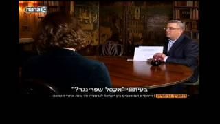דב גילהר לעיתונאים גרמנים אתם לא משתוקקים להכפיש נגד ישראל??