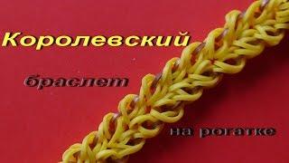 КОРОЛЕВСКИЙ  браслет из резинок без станка на рогатке