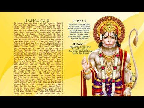 Latest Hanuman Chalisa 2018 , Hanuman Sahasra Nam ...