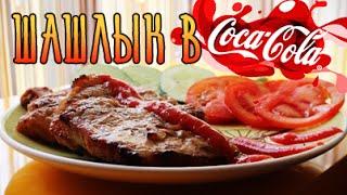 Рецепт - Шашлык в Coca Cola - Вкуснодел