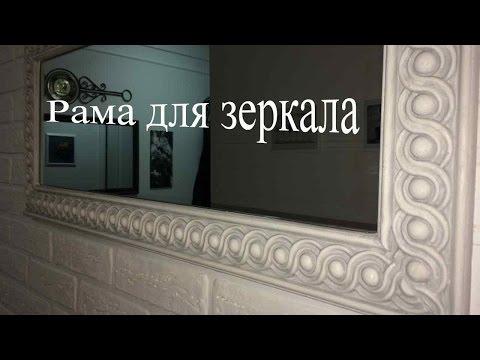 Как приклеить багет на зеркало