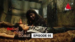 මඩොල් කැලේ වීරයෝ | Madol Kele Weerayo | Episode - 05 | Sirasa TV Thumbnail