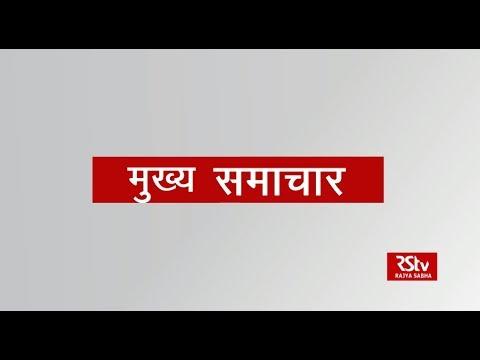 Top Headlines (Hindi - 8 pm)