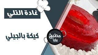 كيكة بالجيلي - غادة التلي