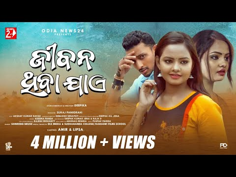 Jibana Thiba Jaye   Ijazat   Female   Official Music Video   Aseema Panda   Amir   Lipsa   Deepika