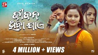 Jibana Thiba Jaye | Ijazat | Female | Official Music Video | Aseema Panda | Amir | Lipsa | Deepika