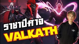 RoV : บุกแล้วราชาปีศาจ Volkath !