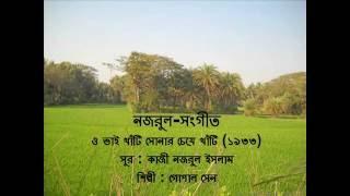O Bhai Khati Sonar Cheye Khati (1933) : Nazrul-Sangeet : Gopal Sen