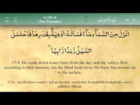 013   Surah Ar Rad by Mishary Al Afasy (iRecite)