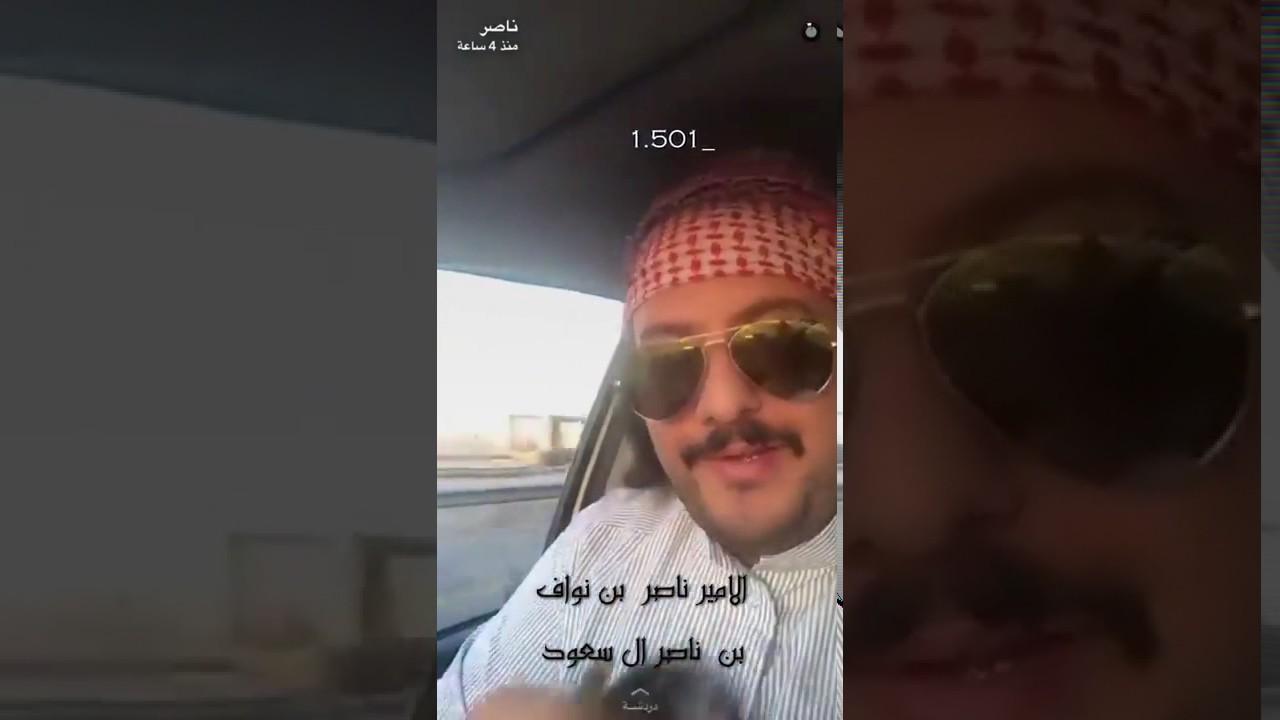 الامير ناصر بن نواف Youtube