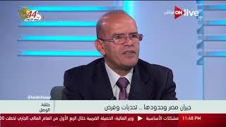 حلقة الوصل ـ د. أحمد يوسف: هناك قدر من الاختلاط البشري والاجتماعي بين الشعب السوداني والشعب المصري