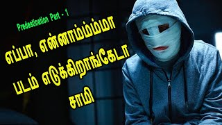 No 1 time travel and time loop movie in in the world. பிரிடெஸ்டினேஷன் - 2014 - Movie Review in Tamil