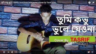 তুমি কভু ভুলে যেওনা || tumi kovu vule jeona |Band Pancham| Cover by Tasrif khan