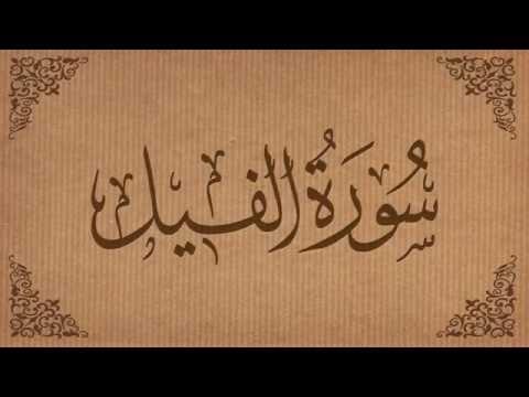 105 Surah Al Fil - Qari Abdul Basit Abdus Samad
