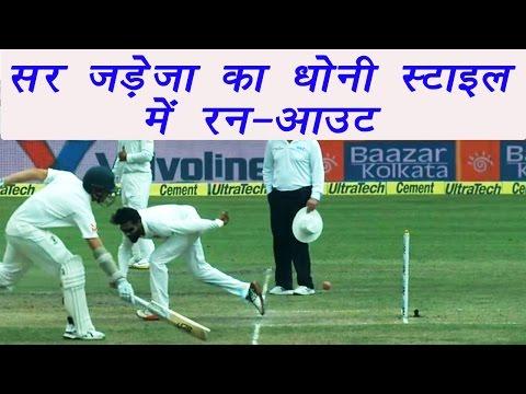 Ravindra Jadeja pulls off MS Dhoni's no look back flick run out | वनइंडिया हिन्दी