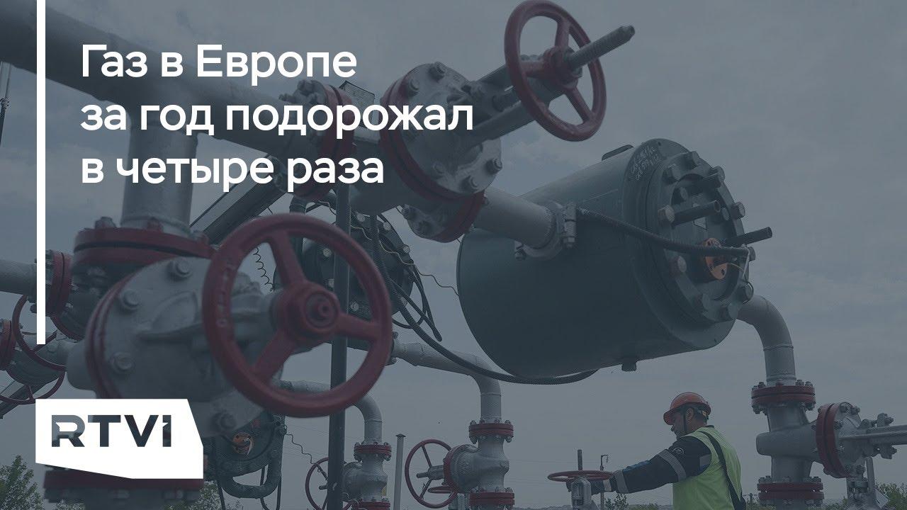 Рост цен на газ в Европе: что происходит с рынком и как это связано с «Северным потоком – 2»?