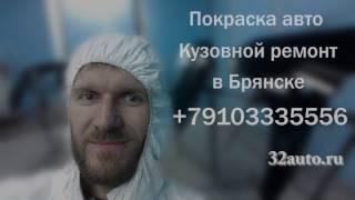 Покраска авто Брянск