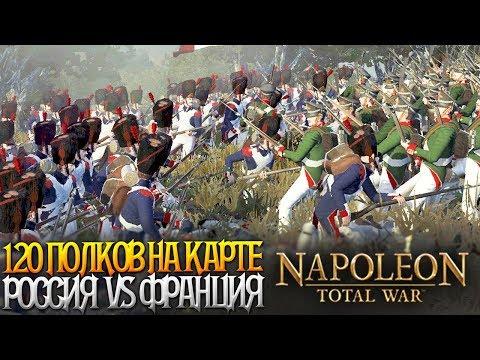 Русские Полки к Бою! Наполеон наступает! 60vs60 - 15000 бойцов на поле боя! Total War NAPOLEON