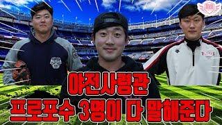 [아저씨 야구해요?] ★야전사령관★ 프로포수 3명이 궁…