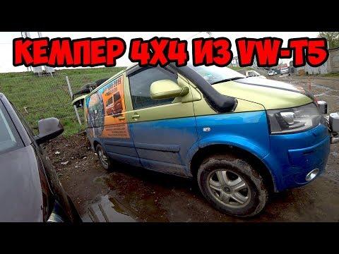 Кемпер 4х4 из VW T-5