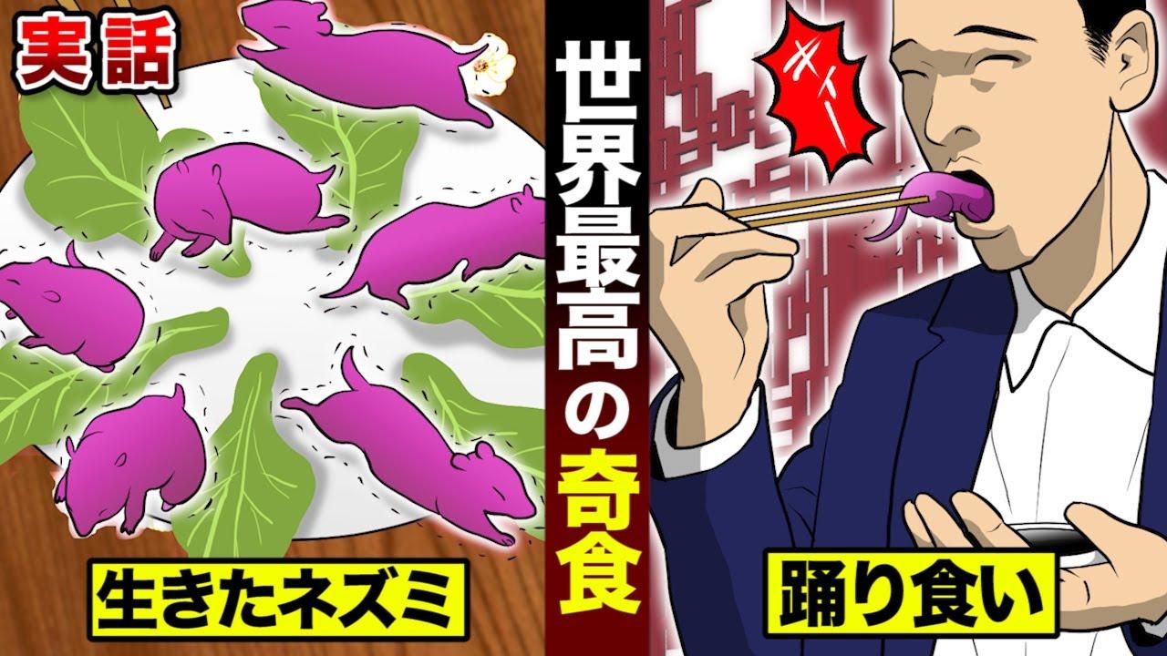 の 踊り 食い 中国 ネズミ 武漢で売られるコアラ、鹿の胎児、針鼠 ネズミ踊り食いも