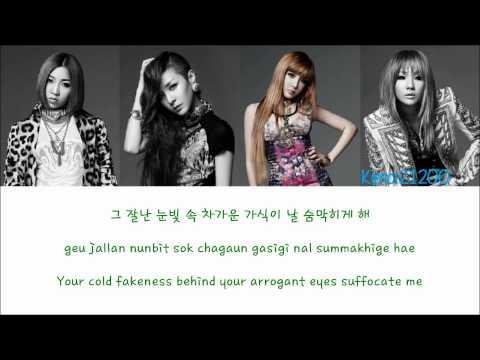 2NE1 - Ugly [Hangul/Romanization/English] Color & Picture Coded HD