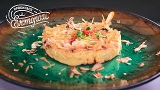Японский панкейк с морепродуктами | Видео рецепты от Эктора Хименес-Браво