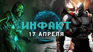 THQ Nordic не едет на E3, трейлер Underworld Ascendant, Terraria Otherworld закрыта, о BioWare...