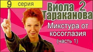 Виола Тараканова В мире преступных страстей 2 сезон 9 серия (Микстура от косоглазия 1 часть)