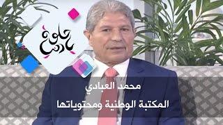 محمد العبادي - المكتبة الوطنية ومحتوياتها