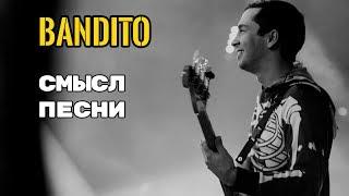 Bandito - ЗНАЧЕНИЕ СМЫСЛ ПЕСНИ (TWENTY ONE PILOTS) О чем поется в песне | что значит sahlo folina