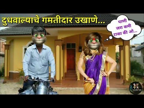 😂 दुधवाल्याचे कॉमेडी उखाणे 😂 | Marathi Comedy Ukhane Video| Dudhwala Comedy - Talking Tom Marathi thumbnail