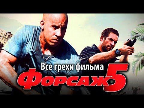 """Все грехи фильма """"Форсаж 5"""""""