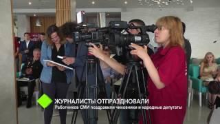 День журналиста: работников СМИ поздравили чиновники и народные депутаты