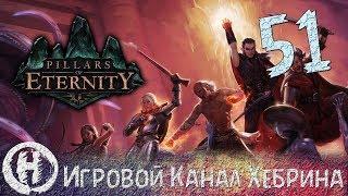 Pillars of Eternity - Часть 51 (Хозяин в Глубинах)