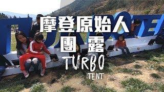 GoPro 摩登原始人團露 Turbo Tent