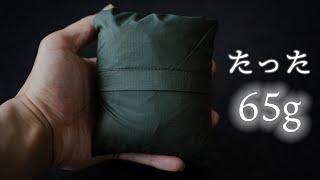 空気のように軽いウィンドシェル Answer4 Windshell Jacket【登山用品#1】【ULギア】