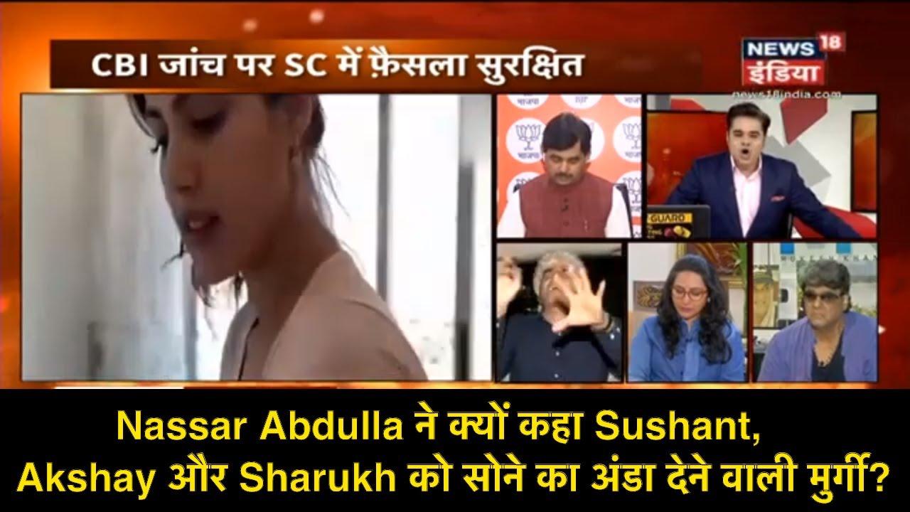 Nassar Abdulla ने क्यों कहा Sushant, Akshay और Sharukh को सोने का अंडा देने वाली मुर्गी   Aar Paar