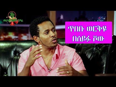 Ethiopia : interesting interview with Tibebu Werkye on Seyfu show on ebs