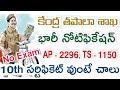 🔴 AP & TS Postal Notification - 2021   No Exam - Just Apply   AP & TS Postal mega Recruitment - 2021