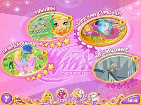 Одевалка Стелла Винкс флэш игра категории Игры Винкс