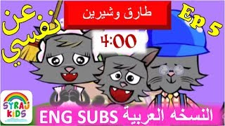 Cat قط Tareq wa Shireen طارق وشيرين Arab/Eng Sub ترجمة إنجليزي Arabic Cartoon كرتون All About Me Ep5