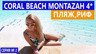 ЕГИПЕТ бюджетный отель Шарма с шикарным рифом Coral Beach Montazah 4