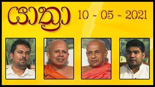 YATHRA - යාත්රා | 10 - 05 - 2021 | SIYATHA TV Thumbnail
