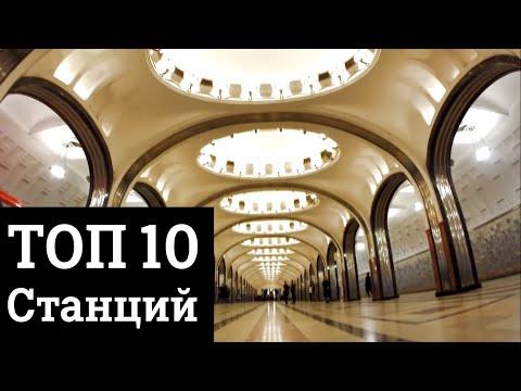 10 Самых красивых станций московского метро
